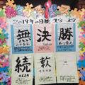 大東の新年はお決まりの恒例行事 「目標を漢字一文字で書き初め」後編