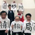 今年の目標を漢字2文字で書いてみた!!