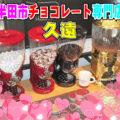 本命チョコや自分へのご褒美に『半田市苗代町チョコレート専門店:久遠(くおん)』