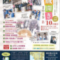 盛田酒造『ねのひ蔵開き2019』