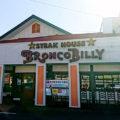 半田市でステーキ・ハンバーグと言えば『ステーキハウスブロンコビリー半田インター店』で決まり!