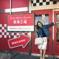 「赤は、おいしさのしるし。」で知られるアノ世界的人気商品♪『コカ・コーラ ボトラーズジャパン東海工場』へ!!