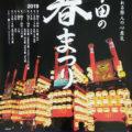 今年も開催!『乙川まつり』 【山車綱を曳っ張り、お菓子を貰おう!!】