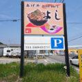 ぐっさんも大満足!南知多町にある丼メシ『あげ丼CYAYA よし』