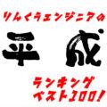 りんくうエンジニアの平成ランキングベスト100!