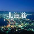 有楽グループ2019年社員研修旅行~北海道編