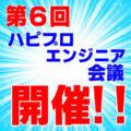 第6回ハピプロエンジニア会議!!『接客』について語り合う!!