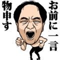 【砂川流!】言葉遣いに一言物申す!☆