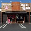 3種類の味噌の中からチョイス!『味噌屋 麺四朗 本店』